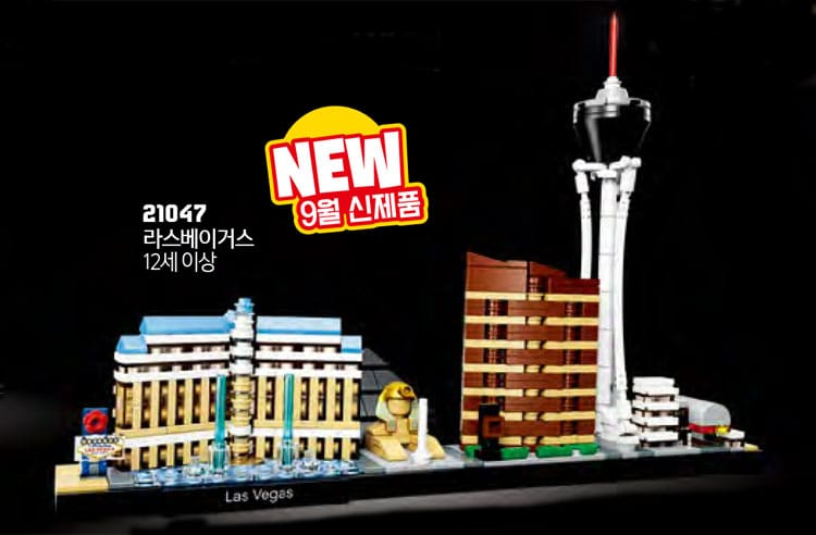 LEGO_Architecture_21047_Las_Vegas