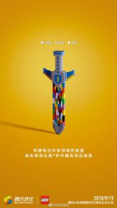 LEGO Tencent Game 2 169x300