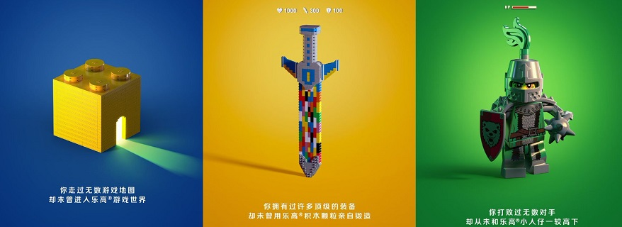 LEGO Tencent Game Featured