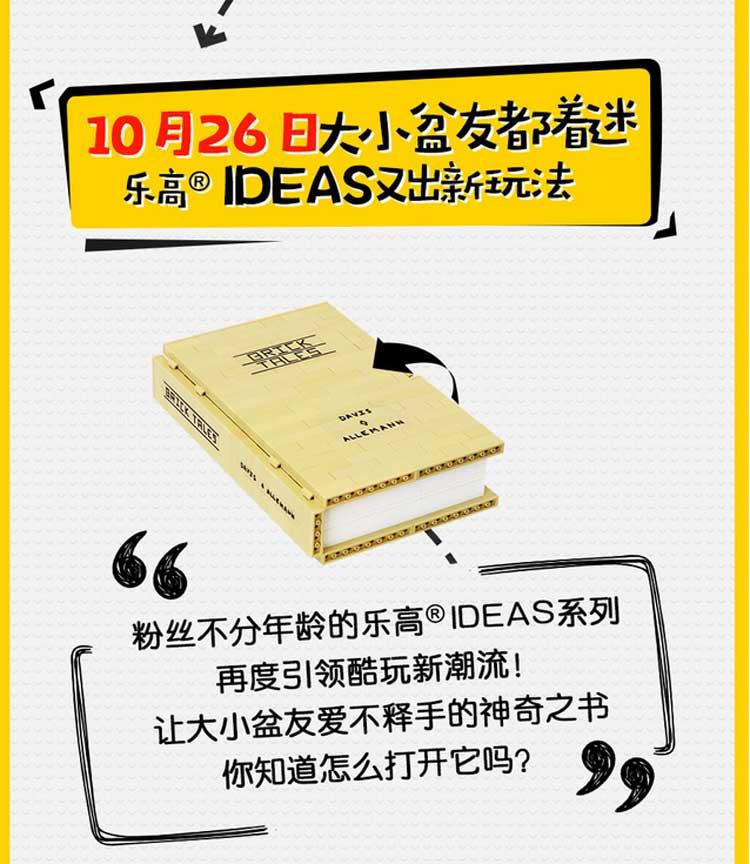 LEGO Ideas Pop Up Book 1