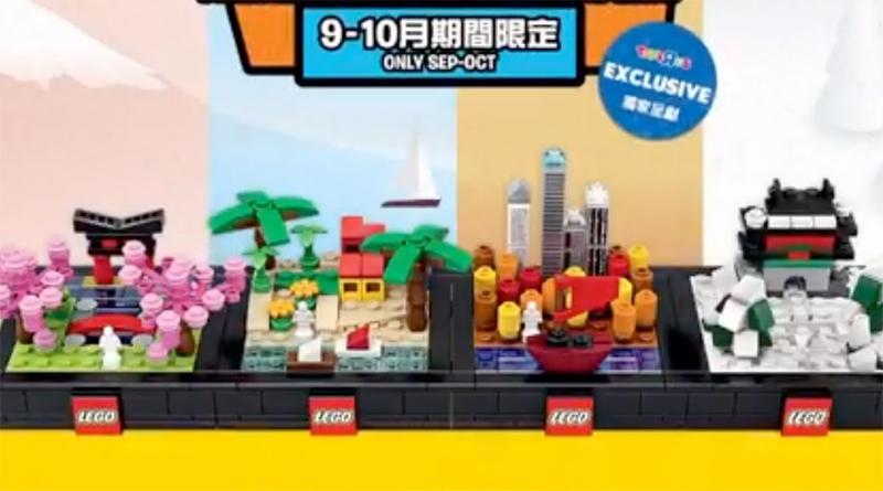 LEGO Bricktober Toys R Us featured 800 445