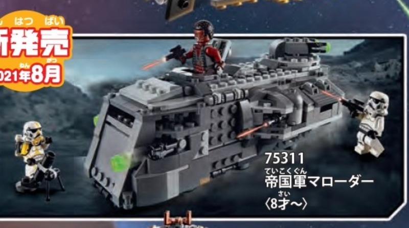 75311 Imperial Troop Transport