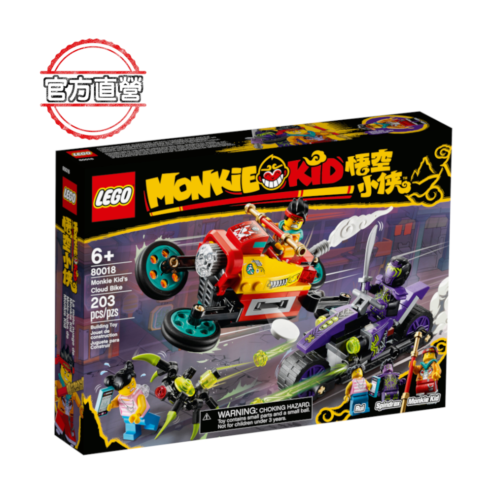 80018 Monkie Kid Box