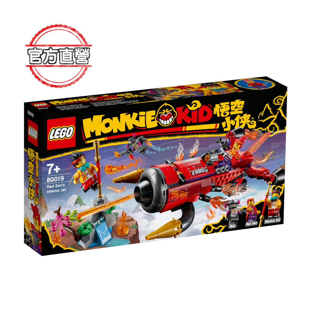 80019 Monkie Kid Box