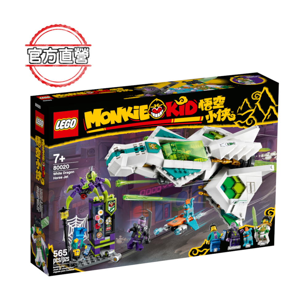 80020 Monkie Kid Box