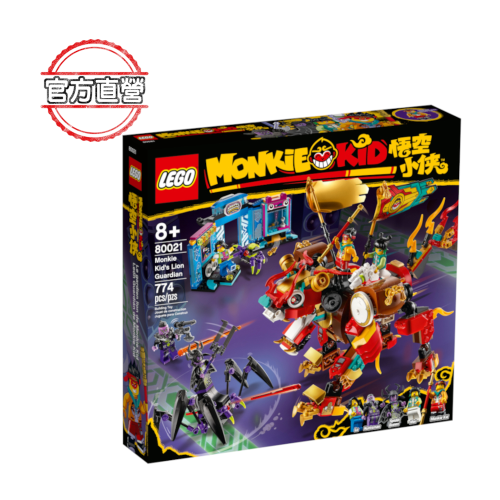 80021 Monkie Kid Box