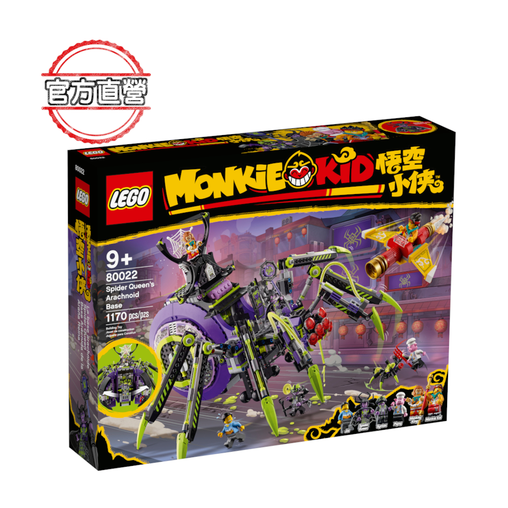 80022 Monkie Kid Box