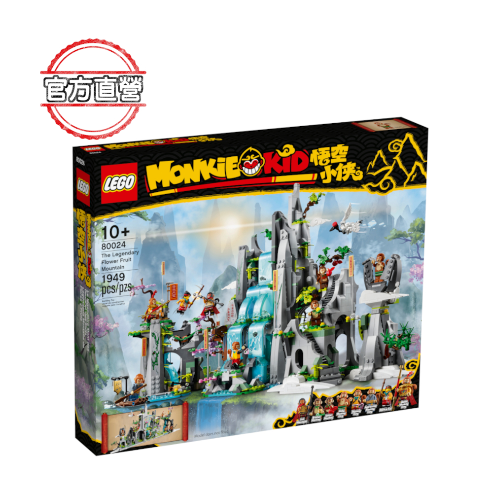 80024 Monkie Kid Box
