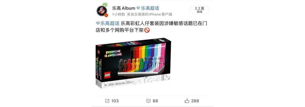 LEGO 40516 Everyone is Awesome China Weibo ban