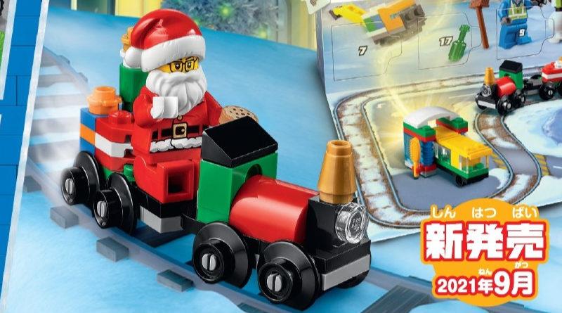 LEGO 60303 City Advent Calendar catalogue reveal featured