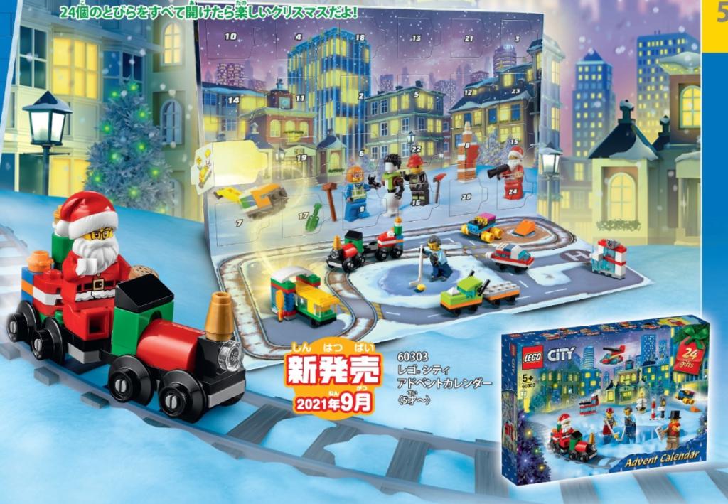 LEGO City 60303 Advent Calendar catalogue