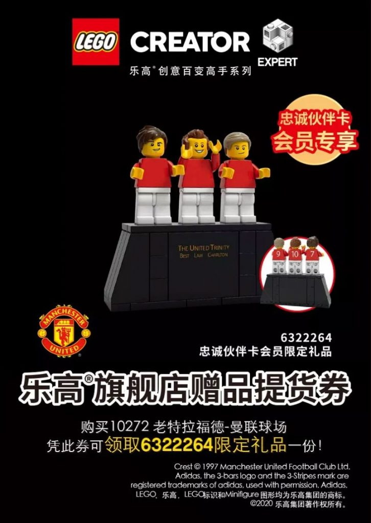 LEGO Creator Expert Manchester United Trinity Statue Flyer