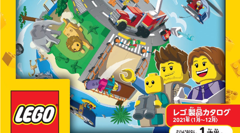 LEGO Japanese 2021 catalogue featured