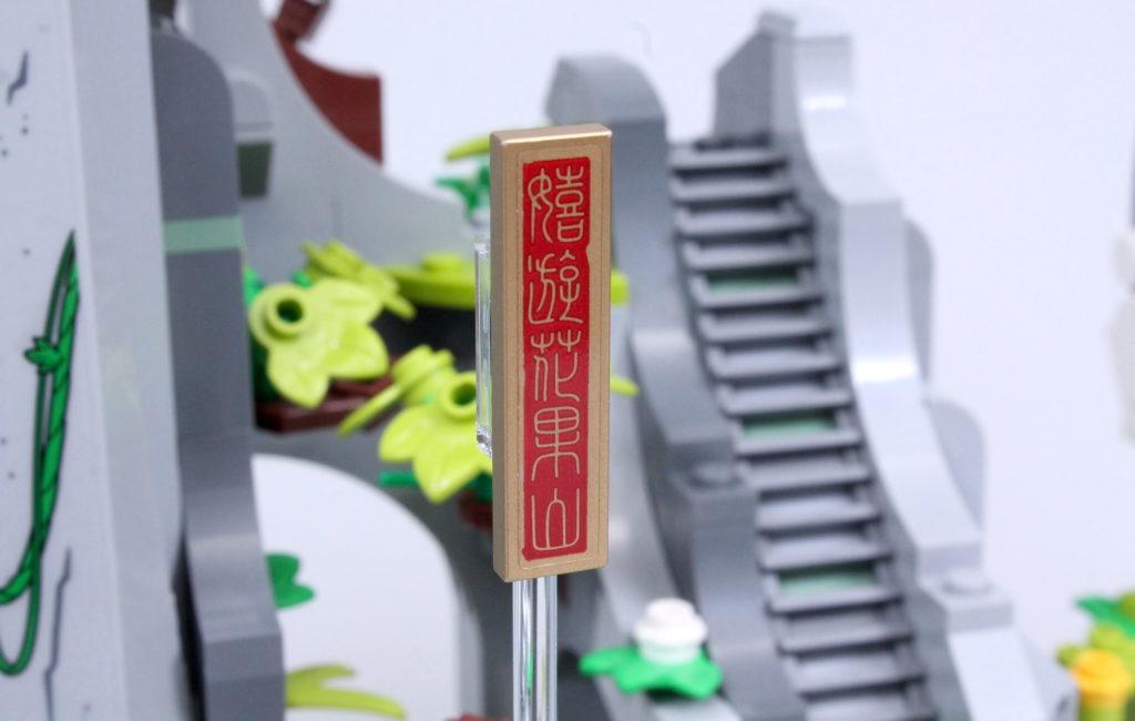 LEGO Monkie Kid The Legendary Flower Fruit Mountain review 17