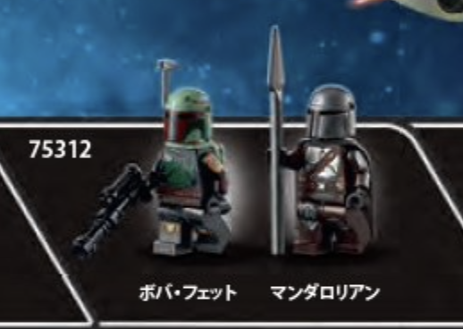 LEGO Star Wars 75312 Slave I minifigures Boba Fett Din Djarin