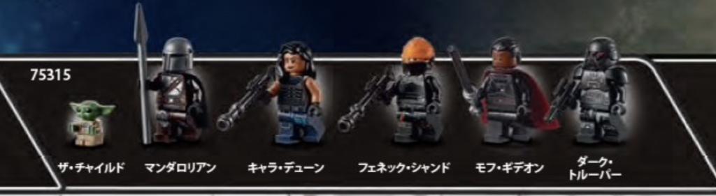 LEGO Star Wars 75315 minifigure line up Cara Dune