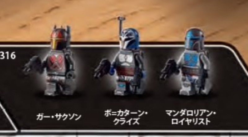 LEGO Star Wars 75316 minifigures Bo Katan Gar Saxon featured