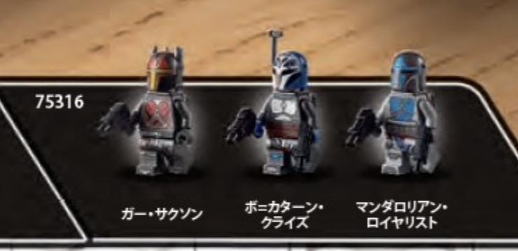 LEGO Star Wars 75316 minifigures Bo Katan Gar