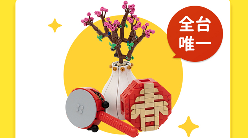 LEGO Chinese New Year build