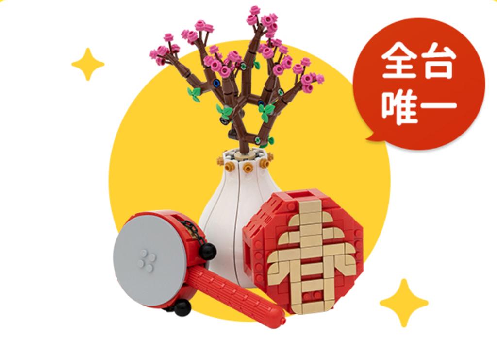 LEGO Taiwan New Year Build