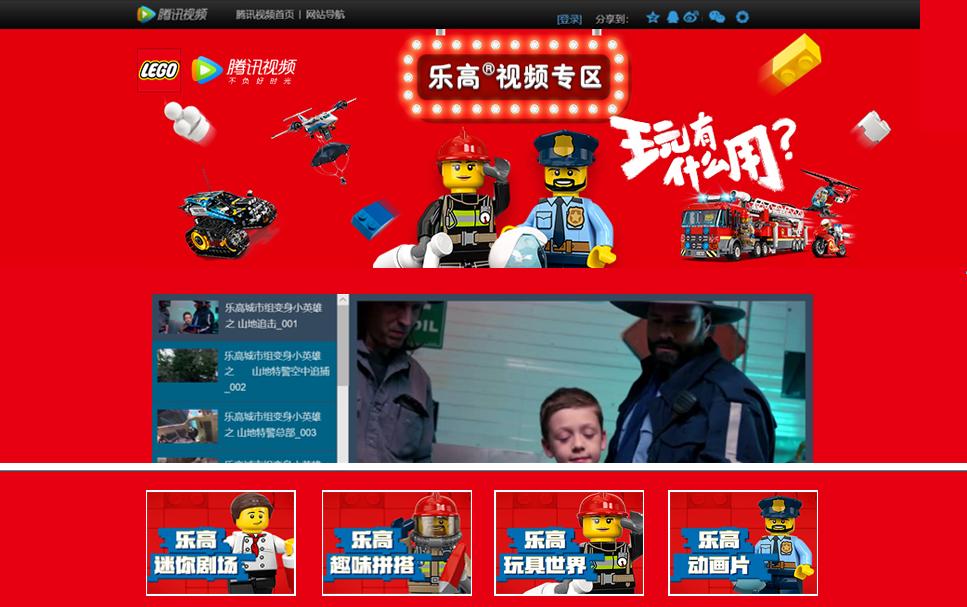 LEGO Tencent Screenshot