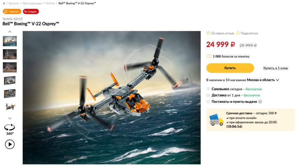 osprey Technic LCS Russia